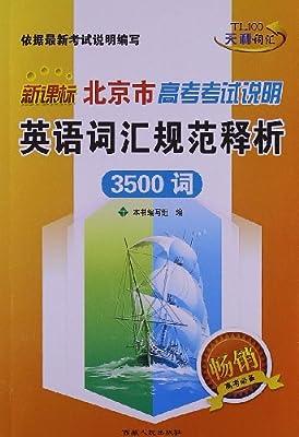 天利词汇•英语词汇规范释析:北京市高考考试说明英语词汇规范释析.pdf