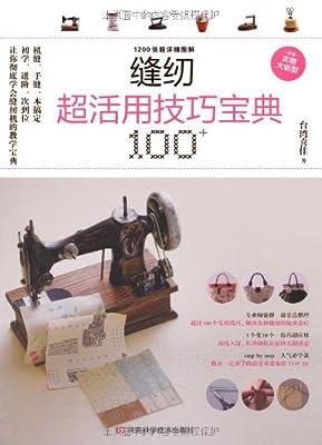 缝纫超活用技巧宝典100+.pdf