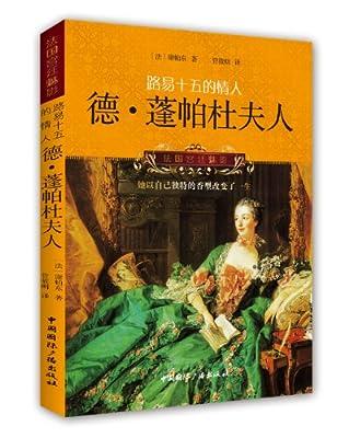 路易十五的情人:德·蓬帕杜夫人.pdf