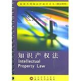 知识产权法(英汉对照)/最新不列颠法律袖珍读本