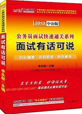 中公版•2013公务员面试快速通关系列:面试有话可说.pdf