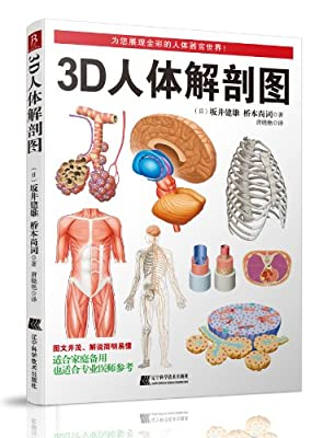 3D人体解剖图.pdf