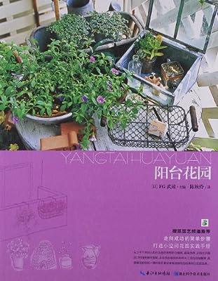 阳台花园.pdf