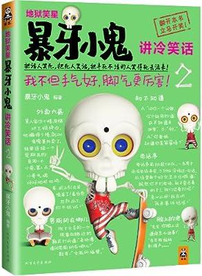 地狱笑星:暴牙小鬼讲冷笑话2.pdf