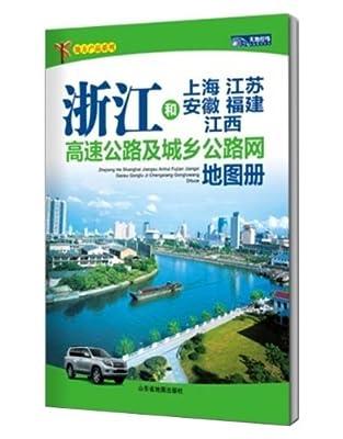 浙江和上海江苏安徽福建江西高速公路及城乡公路网地图册.pdf