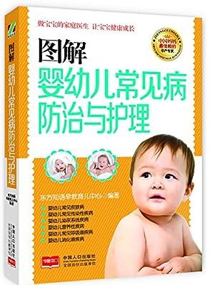 图解婴幼儿常见病防治与护理.pdf