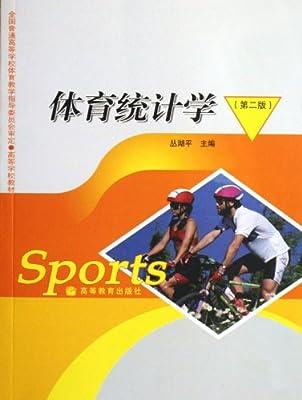 高等学校教材•体育统计学.pdf
