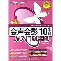 会声会影10中文版从入门到精通