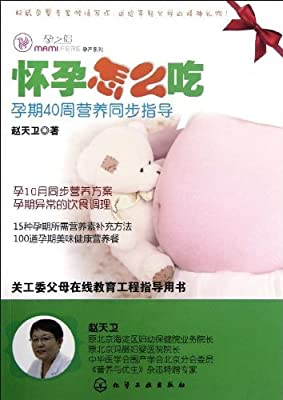 孕之侣孕产系列•怀孕怎么吃:孕期40周营养同步指导.pdf
