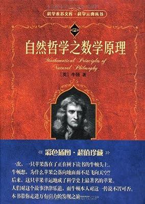 自然哲学之数学原理.pdf