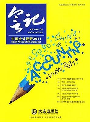 会记:中国会计视野2011.pdf