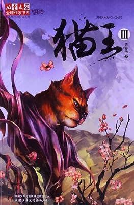 《儿童文学》金牌作家书系•黄春华炫动长篇系列•飞翔卷:猫王3.pdf