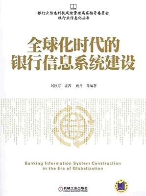 全球化时代的银行信息系统建设.pdf