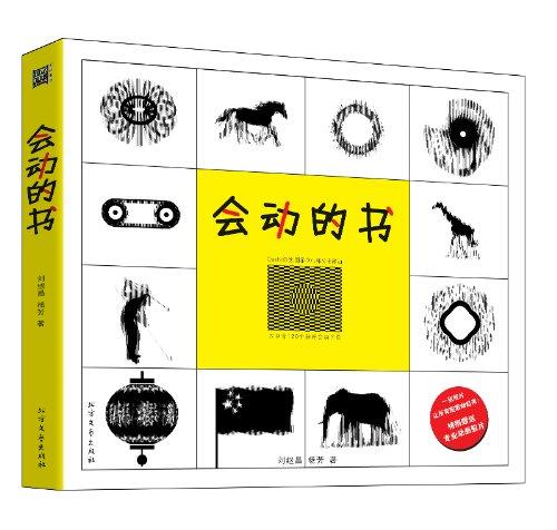 会动的书(附专业动画胶片)-图片