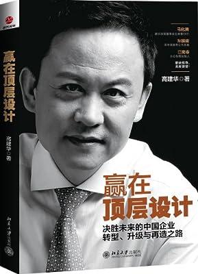 赢在顶层设计:决胜未来的中国企业转型、升级与再造之路.pdf