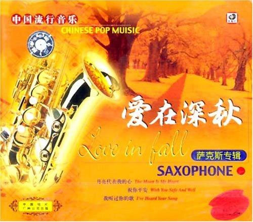 用户评论 萨克斯专辑 爱在深秋 CD