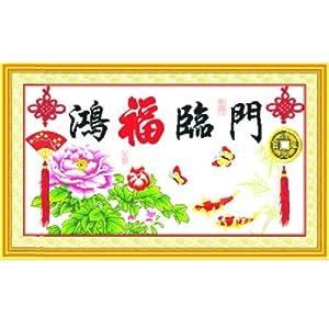 爱丽尔 十字绣精准印花挂画系列 鸿福临门富贵版Y8771 11CT 110*64cm 免画格