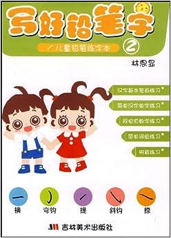《写好铅笔字2:儿童铅笔练字本》