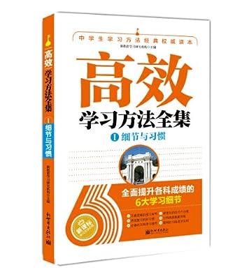 高效学习方法全集1:细节与习惯.pdf