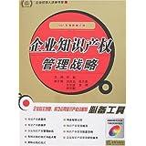 企业知识产权管理战略(附盘)(2007年最新修订版)