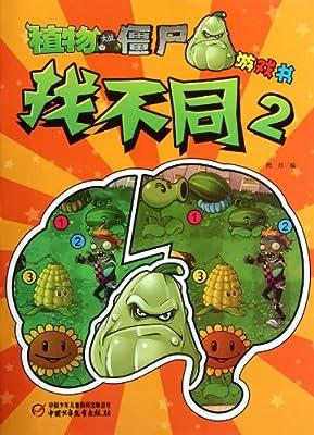 植物大战僵尸游戏书:找不同2.pdf