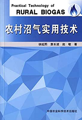 农村沼气实用技术.pdf
