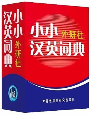 小小外研社汉英词典.pdf