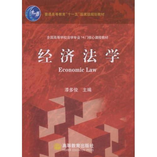经济法学(全国高等学校法学专业14门核心课程教材)
