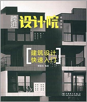跨进设计院系列丛书:建筑设计快速入门.pdf