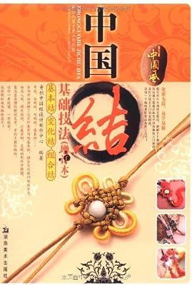 中国结基础技法.pdf