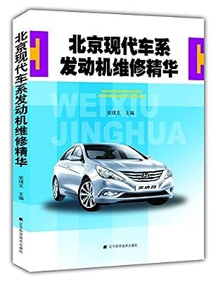 北京现代车系发动机维修精华.pdf