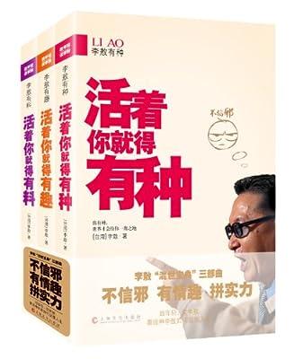 李敖混世宝典三部曲.pdf
