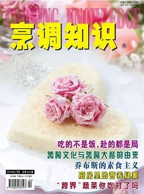 烹调知识·原创版 月刊 2014年02期.pdf