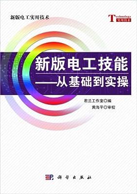 新版电工技能:从基础到实操.pdf
