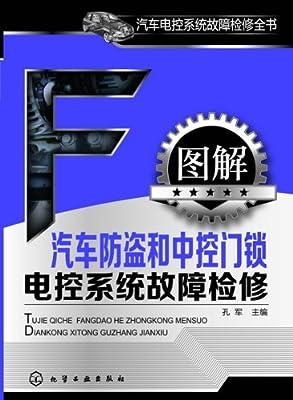 图解汽车防盗和中控门锁电控系统故障检修.pdf
