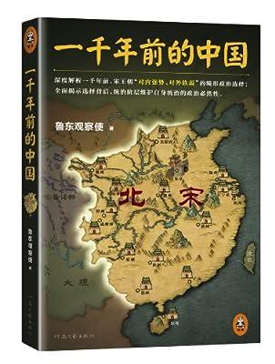 一千年前的中国.pdf
