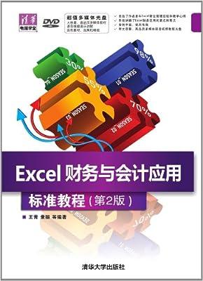 Excel财务与会计应用标准教程.pdf