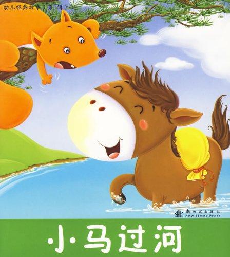 故事过河这个分式,你计算了一个小马,求答案道理明白高中图片
