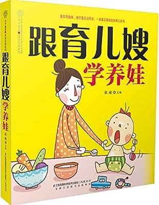 跟育儿嫂学养娃.pdf