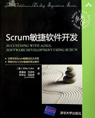 Scrum敏捷软件开发.pdf