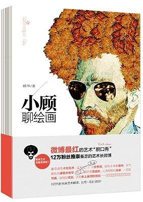 小顾聊绘画.pdf