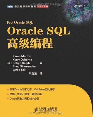 Oracle SQL高级编程.pdf