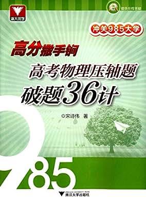 冲关985大学:高分撒手锏——高考物理压轴题破题36计.pdf