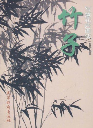 竹子写意花卉画法