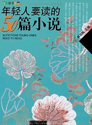 年轻人要读的50篇小说.pdf