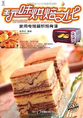 玩味烘焙文化:家用电烤箱烘焙食谱.pdf
