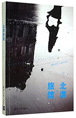 北漂旅馆 北京早已不是一座真实的城池,它是理想的广场,是爱情的地下铁,是青春散场后午夜空荡的车站,是漂泊者之梦.pdf