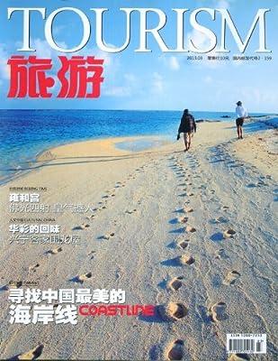 旅游.pdf