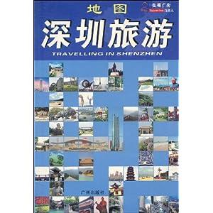 深圳旅游地图/周辉-图书-亚马逊