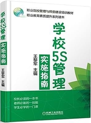 学校5S管理实施指南.pdf